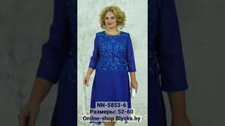 NN 5853 6 Размеры 52 60 Online shop Blyzka by