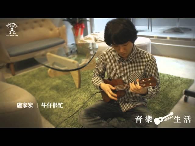 盧家宏 Lu Jia Hong cover 周杰倫 牛仔很忙 @ aNueNue x 音樂生活 烏克麗麗 ukulele