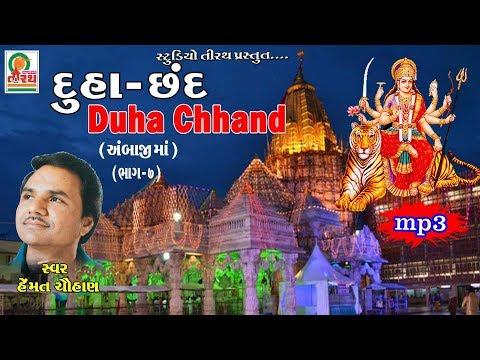 Duha Chhand - Part -7     Ambaji Mataji    Hemanat Chauhan