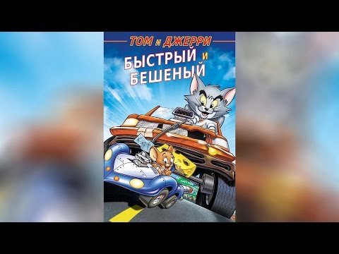 Мультфильм том и джерри большие гонки