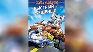 Том и Джерри Быстрый и пушистый (2013)