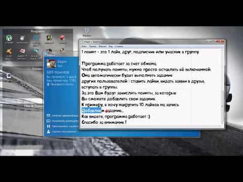 | Втопе | Программа для накрутки лайков, друзей, подписчиков, участников в группу ВКонтакте |