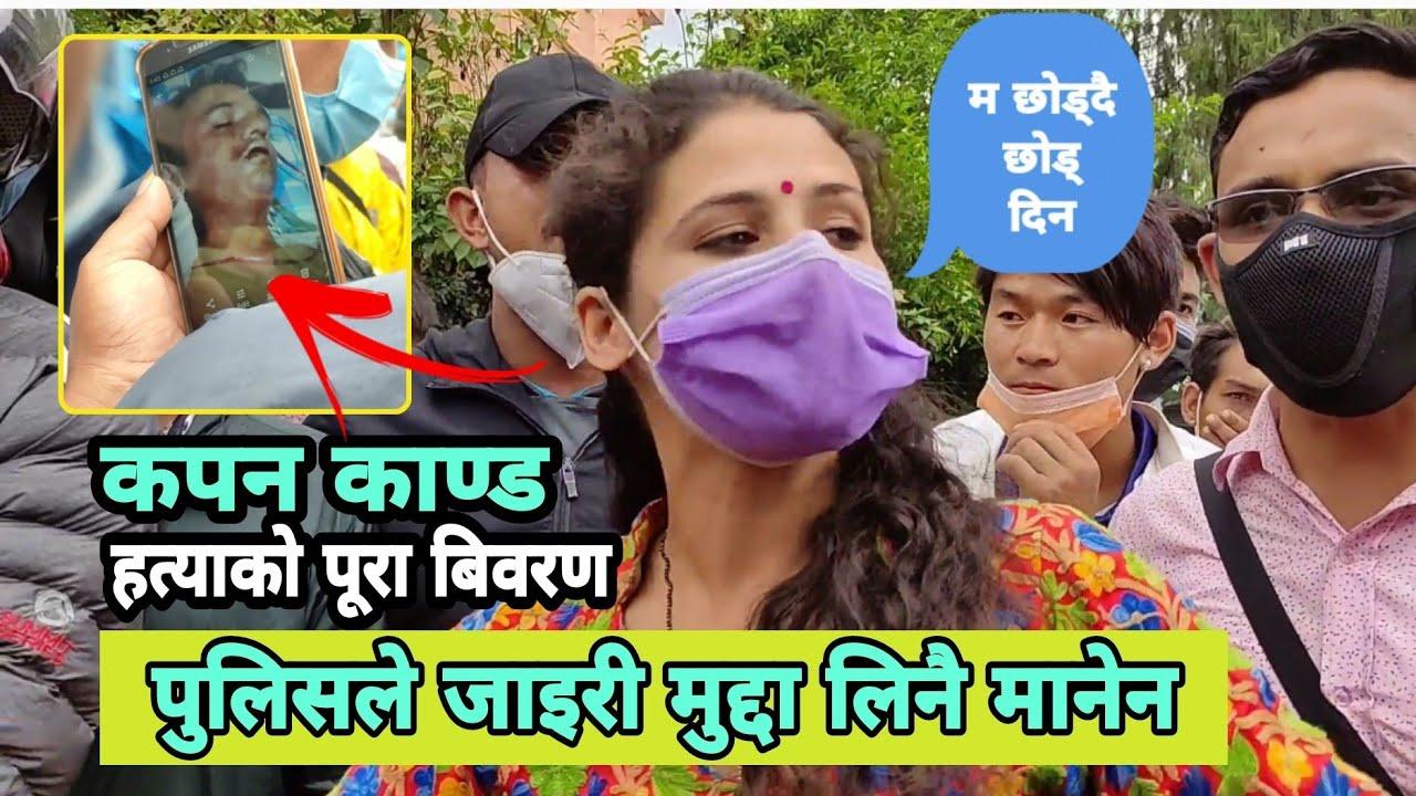 Kapan Kanda: २७ बर्से युवकको हत्या- ४ दिन भैसक्दा नि मानेन लिन उजुरी-Doctor फरार