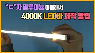 인테리어 LED바 조명 만들기 12V 4000K 80c…