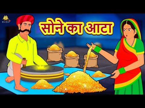 Download सोने का आटा | Moral Stories | Bedtime Stories | Hindi Kahaniya | Hindi Fairy Tales | Koo Koo TV