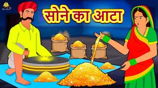 सोने का आटा | Moral Stories | Bedtime Stories | Hindi Kahaniya | Hindi Fairy Tales | Koo Koo TV