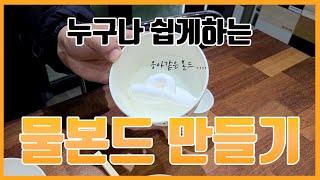 [DIY셀프인테리어] 도배풀 만들기(feat.물) / …