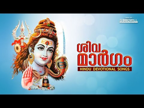 shiva maargam hindu devotional audio jukebox malayalam devotional songs