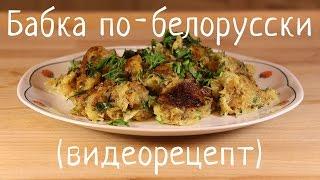 картофельная бабка на сковородке