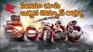 Vangaveeti Review | Vangaveeti Movie Review Rating | Public Talk | RGV | Ram Gopal Varma