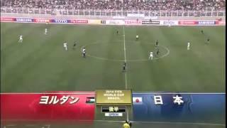 ヨルダン×日本 2014FIFAワールドカップ アジア地区最終予選  2013年3月26放送分