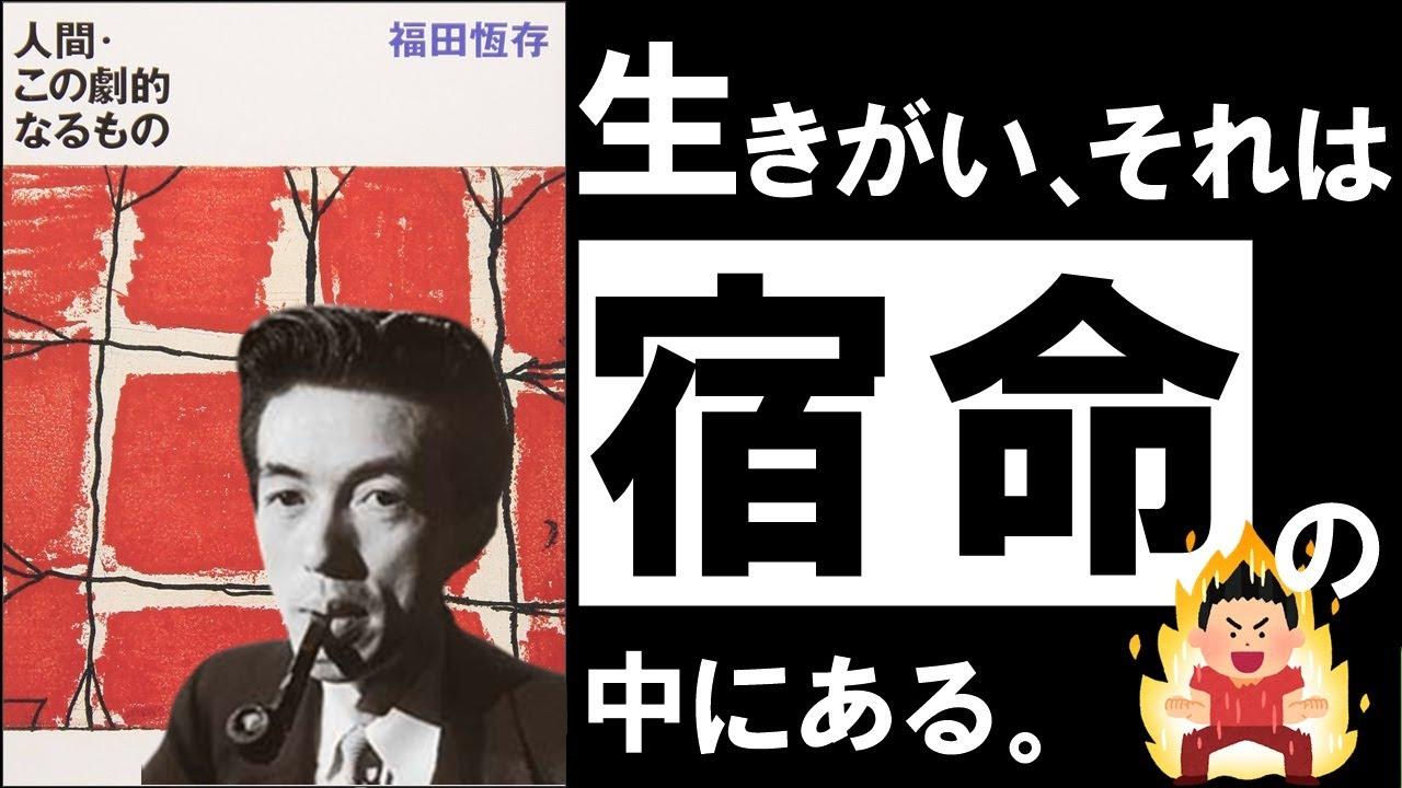 【不朽の名著】人間・この劇的なるもの|福田恆存  生きがいを見出せない人生を変える、劇的な方法