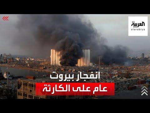 صورة فيديو : عام على الكارثة.. العربية في موقع انفجار مرفأ بيروت