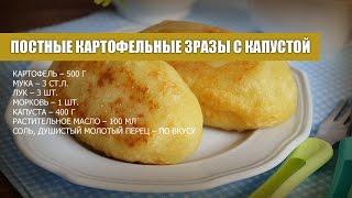 Постные картофельные зразы с капустой — видео рецепт