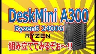 DeskMini A300を組み立ててみるぞぉ〜!!