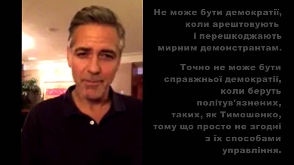 Джордж Клуні підтримав українців / George Clooney supported people of Ukraine