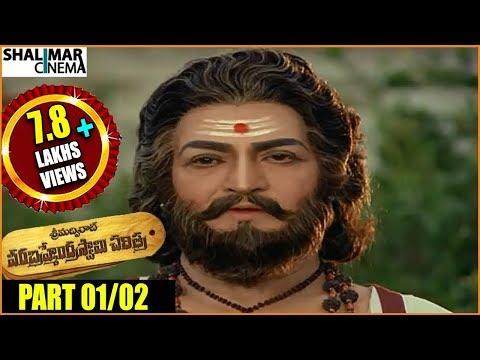 Sri Madvirat Veerabrahmendra Swamy Charitra Movie Part 01/02     N.T. Rama Rao, Balakrishna