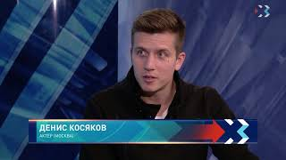 Смотреть ВРЕМЯ ИКС. Эфир от 8.02.2018 (Денис Косяков) онлайн