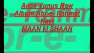 Anas Yonus naat Maan ki shaan (jub too peda howa naat)