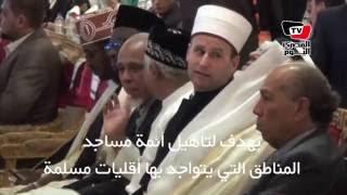 بحضور٨٠ مفتي على مستوى العالم.. انطلاق مؤتمر التأهيل الإفتائي لأئمة المساجد