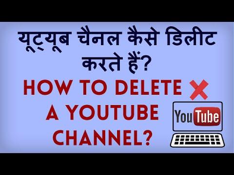 How To Delete a YouTube Channel? यूट्यूब चैनल कैसे डिलीट करते हैं?