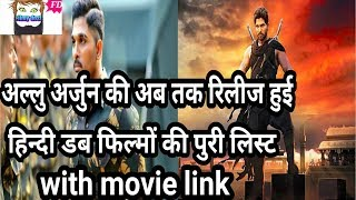 allu arjun all hindi dubbed movies list || explain in hindi | filmy dost