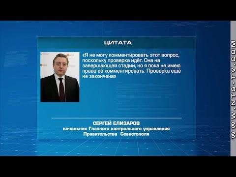 НТС Севастополь: «Проверка на завершающей стадии» - нач. ГКУ Севастополя о намеренном банкротстве Севморпорта