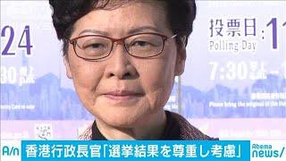 香港長官が声明「選挙結果を尊重、真剣に考慮」(19/11/25)