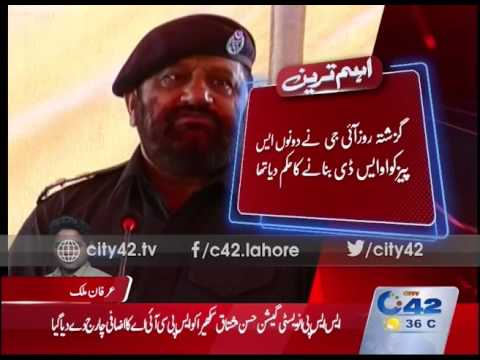 42 Breaking: SP CIA Umar Virk left the charge