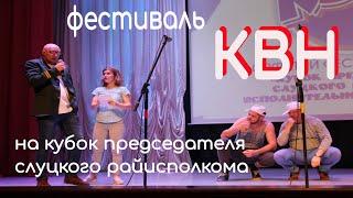 КВН Полная версия выступлений команд на Кубок председателя Слуцкого райисполкома