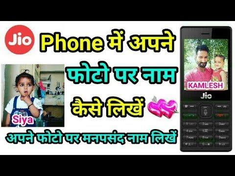 Jio फोन में फोटो पर नाम कैसे लिखें    Jio Phone Me Photo Par Naam Kaise Likhe   