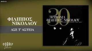 Φίλιππος Νικολάου - Άσε Τ' Αστεία - Official Audio Release