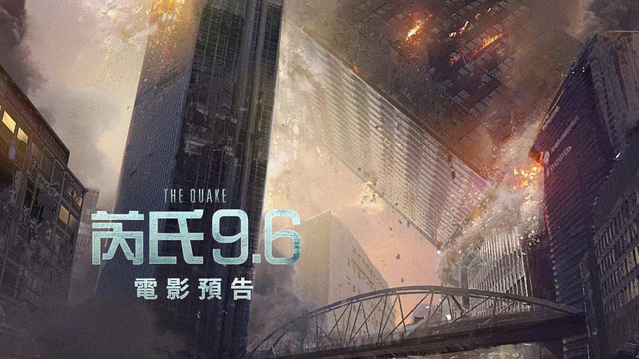 芮氏9.6 The Quake   99KUBO   2018最新電影   免費電影   高清電影線上看 @ a10.17dg.tw 儲值5000送5000 專人客服Line ...