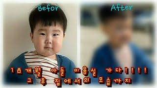 [육아VLOG#4] 18개월 아들 미용실 가다!!!(M…