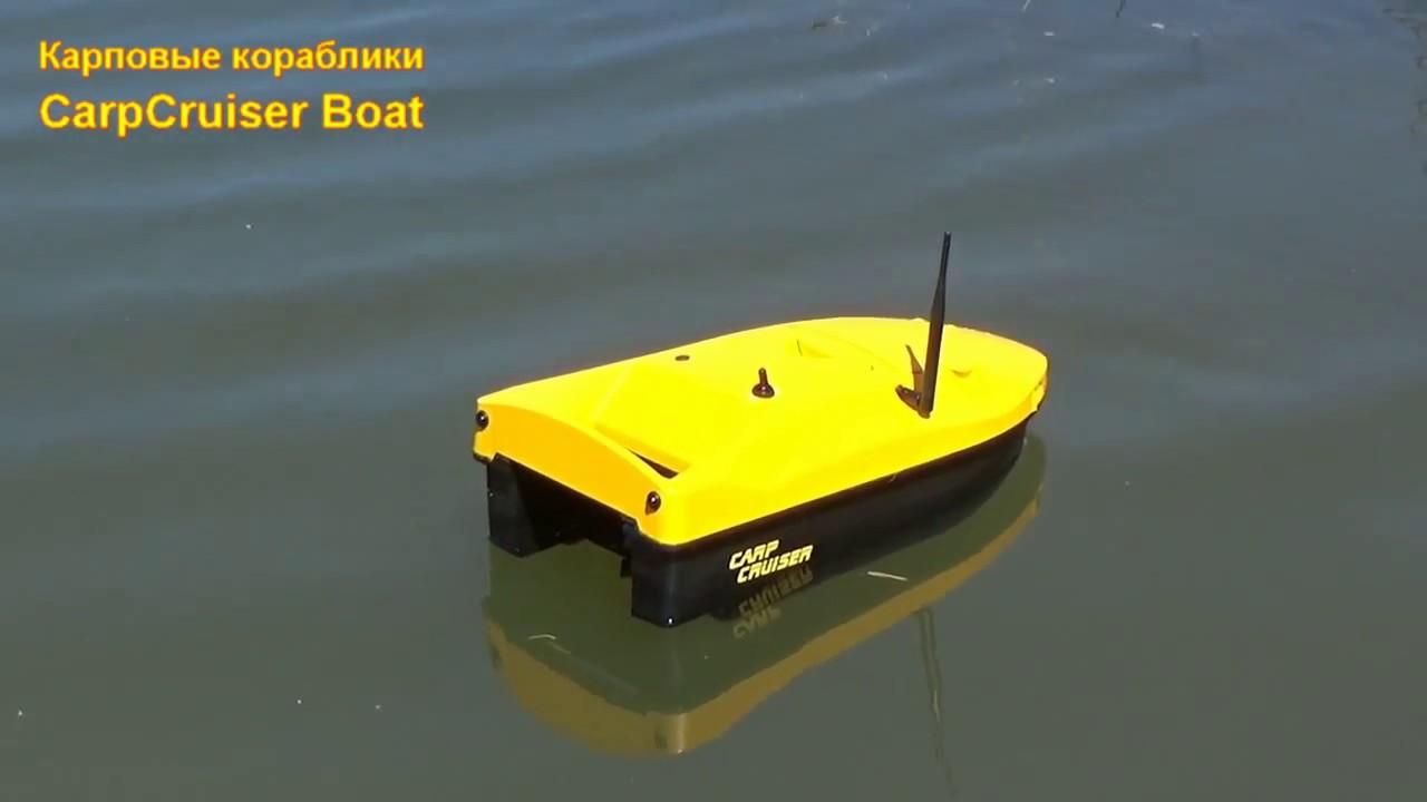 кораблики для завоза прикормки и снастей на рыбалке