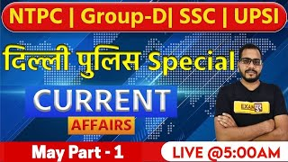 Delhi Police   NTPC   GROUP-D   SSC   UPSI  CURRENT AFFAIRS    May Part 1    By Sanjeet Sir