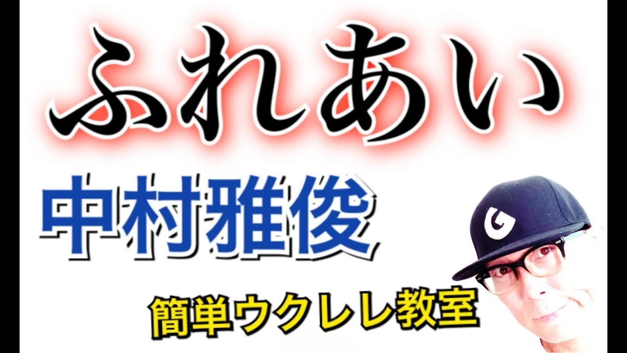 ふれあい / 中村雅俊【ウクレレ 超かんたん版 コード&レッスン付】GAZZLELE