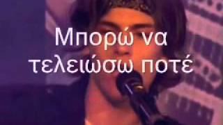 consentidos   quiero abrir tu corazon  greek song