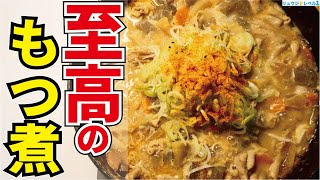 Boiled offal | Cooking expert Ryuji's Buzz Recipe's recipe transcription