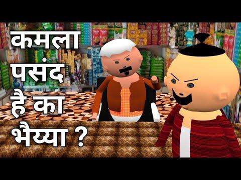 Make Jokes    Kamlapasand H Ka Bhiya    Kanpuriya Comedy    Cartoon Funny Video
