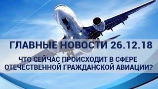 Количество авиарейсов увеличили в РК перед Новым годом