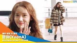 윤아(YoonA),