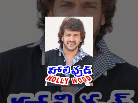 Hollywood Full Length Telugu Movie || Upendra || Felicity Mason