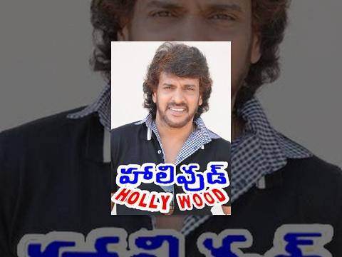 Hollywood Full Length Telugu Movie || Upendra || Felicity Mason