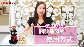 GinaTV ❤黑膠的使用方式【美睫小教室 第三季】免費線上教學eyelash