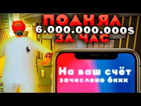ЗАРАБОТАЛ 6.000.000.000 ЗА ЧАС НА ARIZONA RP CHANDLER (samp)