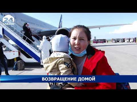 Из Москвы чартерным рейсом в Бишкек прибыли 379 граждан Кыргызстана