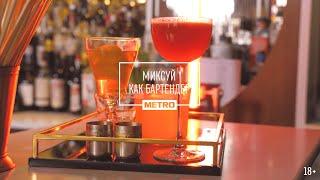 Коктейли на основе шотландского виски от Рината Фахрутдинова