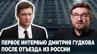 Новый политэмигрант Дмитрий Гудков