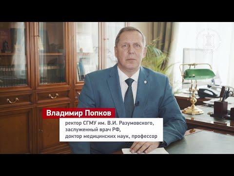 Обращение ректора СГМУ им. В.И. Разумовского В.М. Попкова